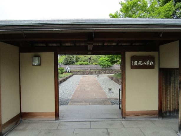 駿府城公園 紅葉山庭園入口