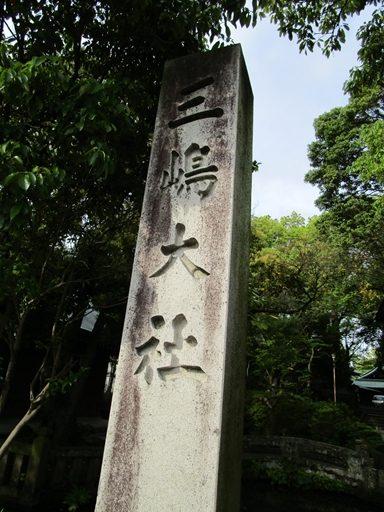 三島大社 石碑