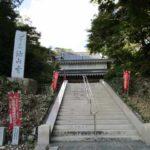 静岡袋井市 目の霊山 油山寺を散策