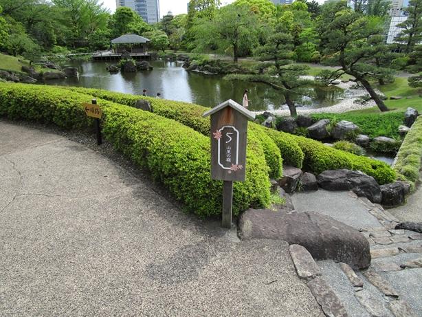 紅葉山庭園 山里の庭