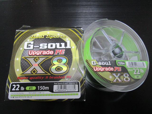 よつあみ(YGK) ライン G-soul X8 UPGRADE
