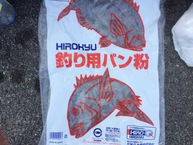 ヒロキュー 釣り用パン粉