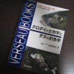 「クロダイの生物学とチヌの釣魚学」を読んで